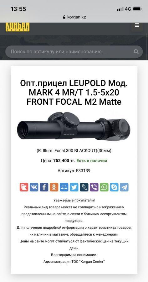 Оптические прицелы LEUPOLD, фото 2784101828.jpeg