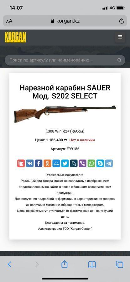 Нарезное ружье Sauer, фото 3182128166.jpg