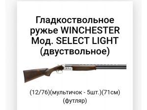 Гладкоствольное ружье Winchester Другое